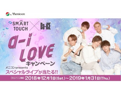 「SMART TOUCH」×「Da-iCE」スペシャルコラボキャンペーンのお知らせ