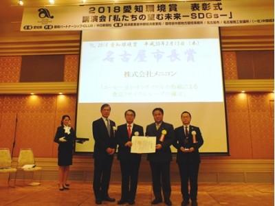 コーヒー豆かすリサイクルの取組(飼料化)で『2018愛知環境賞「名古屋市長賞」』を受賞