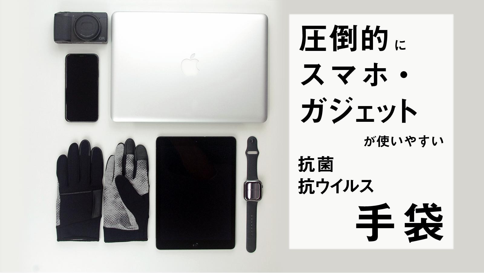 「落としにくい」「感度がいい」!iPhone12など最新のスマホ・ガジェット製品利用に適したスマホ・ガジェット専用手袋を、応援購入サイトMakuake(マクアケ)にて期間限定販売