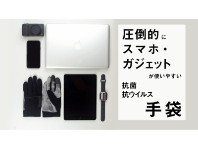 従来手袋の2.5倍。圧倒的にスマホ・ガジェットが使いやすい抗菌・抗ウイルス手袋を、手袋専業メーカーが応援購入サイトMakuake(マクアケ)にて販売開始