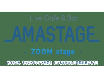 おうちからアイドルカフェが楽しめる! 秋葉原・なんばで人気の「AMASTAGE」がオンラインで対面接客す...