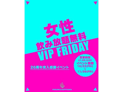 福岡の人気クラブ『HAPPY COCK』 女性飲み放題無料&入場無料キャンペーン開催!