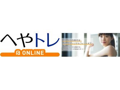 【無料開放】へやトレ@オンラインのエクササイズ動画を一部無料開放