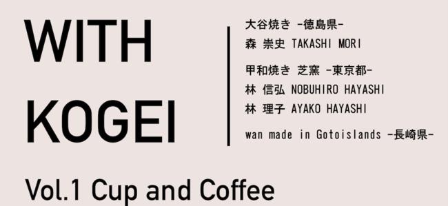 日本の魅力的な工芸商品を実際に使えるイベント「WITH KOGEI Vol.1 Cup and Coffee」開催!