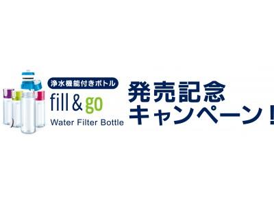投稿して当たる! 買って当たる!「fill&go発売記念キャンペーン」実施2017年3月1日(水)~2017年6月30日(金)