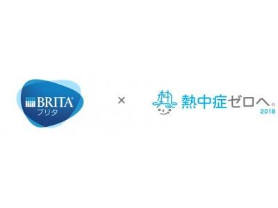 BRITA Japanが「熱中症ゼロへ(R)」プロジェクトオフィシャルパートナーに!BRITAのお水を注いで作るオリジナル熱中症予防レシピも公開