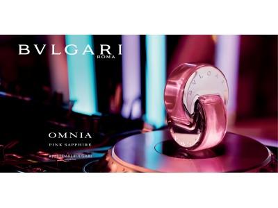 ピンクカラーのスリリングなエネルギーに満ちたブルガリの新フレグランス「オムニアピンク サファイヤ」が誕生