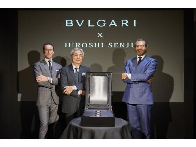 ブルガリ、偉大な日本画家 千住 博氏と類い稀なるコラボレーション新作「オクト …