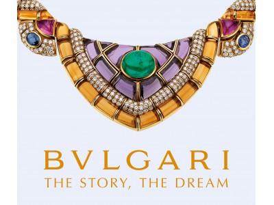 BVLGARI, the story, the dream 「ブルガリの物語と夢」 2019年6月26日~11月3日 展示会を開催