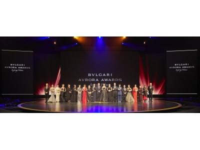 第4回「ブルガリ アウローラ アワード2019」授賞式 とゴールデンカーペットセレモニーを開催