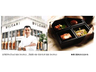 Bvlgari Lunch Box Project「ブルガリ お弁当プロジェクト」が始動