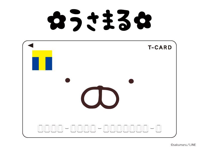 【7周年記念】大人気キャラクター「うさまる」がTカードで登場!Tカード(うさまる)10月5日(火)より店頭発行受付スタート!!
