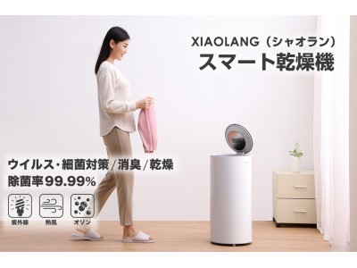 【小米(シャオミ)有品】スマート乾燥機「XIAOLANG(シャオラン)」がクラウドファンディング開始!梅雨のジメジメでも楽々部屋干し/紫外線・熱風・オゾンの力で除菌率99.99%