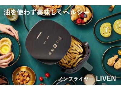 【小米(シャオミ)有品】タッチパネル操作のおしゃれなノンフライヤー「LIVEN」がクラウドファンディング開始!