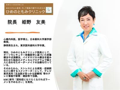 TVで活躍中の「姫野友美」医師と予防医療研究協会「苅部淳」理事長が【免疫力を高める恋愛ハッピー方程式・恋腸相関セミナー】を開催。