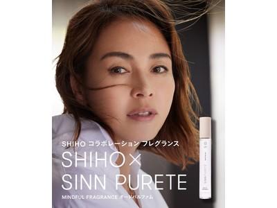 『SHIHO×SINNPURETE』コラボフレグランス発売!ひと吹きで気分を切り替え、開放的な気持ちへと誘う。