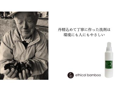 エリア初!都会の中で日本の自然を感じるライフコンセプトショップ「umi to mori」で、竹から作られた100%天然由来洗剤バンブークリアを取り扱い開始。