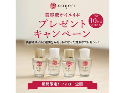 「江戸切子の美容液オイル」発売記念、公式SNSプレゼントキャンペーンを開催<Coyori>