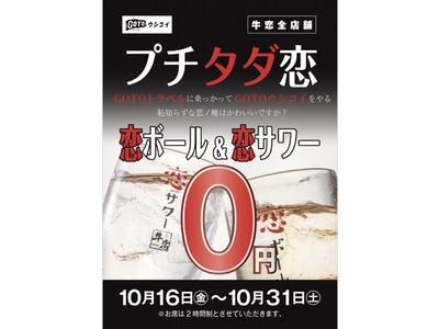 【TV・SNSの常連!話題の焼肉店】伝説の ドリンク無料キャンペーン再び! 『Go To 牛恋』が始動!