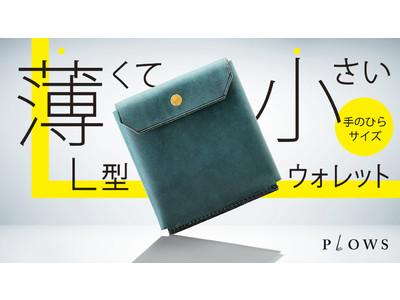 Lファスナー財布を超えた薄さ7mmのL型財布 ビジネスシーンでも使える「dritto L」が、Makuakeでプロジェクト開始!