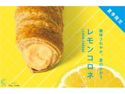 夏の期間限定商品「レモンコロネ」が誕生!JR三ノ宮駅内 コロネのテイクアウト専門店「コロネコルネ」にて