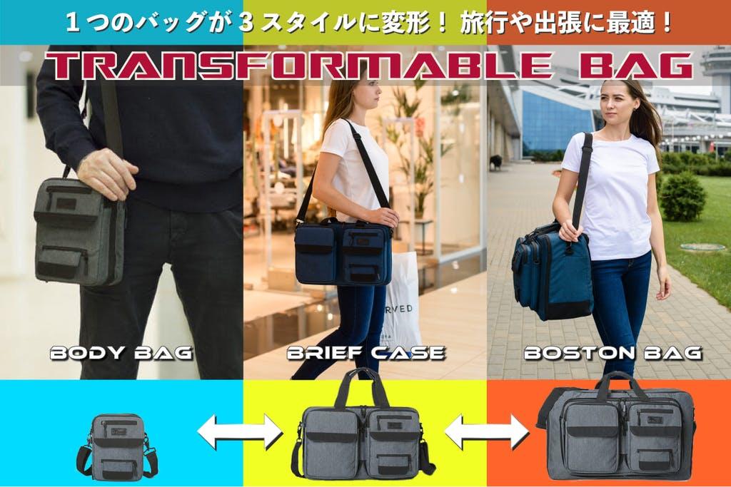 1つのバッグが3形態。旅行や出張をスマートにする「トランスフォーマブルバッグ」 クラウドファンディン... 画像