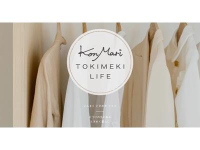 """""""育てるタオル""""や""""収納箱""""など近藤麻理恵(こんまり)の『KonMari TOKIMEKI LIFEー片づけの先にある、ときめく暮らしー』では、愛用品やときめく日用品の紹介をはじめました。"""