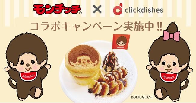 ClickDishesが世界中で愛されるキャラクター「モンチッチ」とコラボ。オリジナルパンケーキをキッチンカーで販売開始!