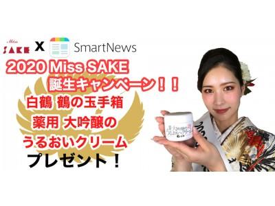 【2020 Miss SAKE】誕生キャンペーン!!100名様に「白鶴 鶴の玉手箱 薬用 大吟醸のうるおいクリーム」プレゼント