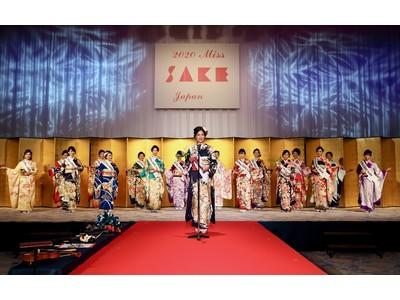 「水着審査のないミスコンであるMiss SAKE」伝統ある日本酒と日本文化の魅力を国内外に発信するアンバサダーとして、8代目となる「 2021 Miss SAKE Japan 」を目指す女性を募集中!