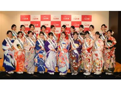 日本の伝統ある文化「日本酒」の魅力を発信するアンバサダー『2020 Miss SAKE Japan最終選考会』開催のご案内