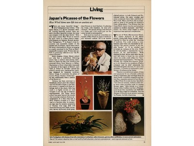 草月WEST Exhibition No.1 特別企画展 勅使河原蒼風「花のピカソ」と呼ばれた男