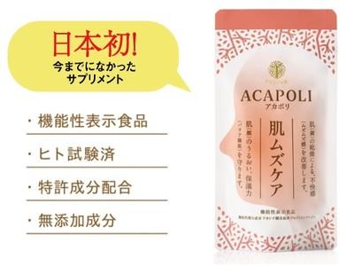 【日本初の機能性表示食品】肌の不快感・ムズムズ感を改善する「アカポリ肌ムズケア」が新登場!