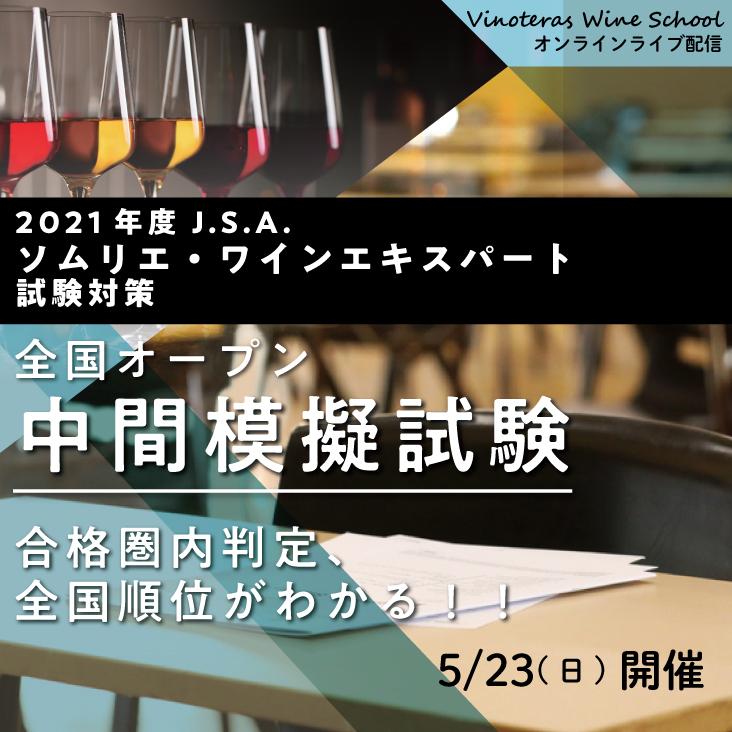 日本初!!「ソムリエ」、「ワイン・エキスパート」全国オンライン模擬試験実施