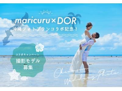 沖縄のフォトウェディングを手掛けるDOR weddingがマリクルとコラボレーションイベントを開催!沖縄で行われる撮影に協力してくれるカップル・ファミリーを7組を無料招待