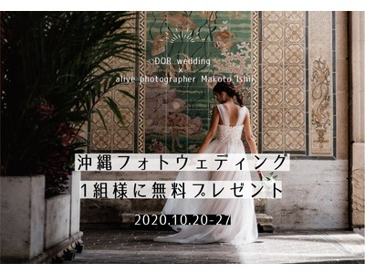 沖縄フォトウェディングDOR weddingが著名人の撮影も手掛けるフォトグラファー Makoato Ishiiとコラボレーション!モデル撮影に協力してくれるカップル1組に撮影を無料プレゼント