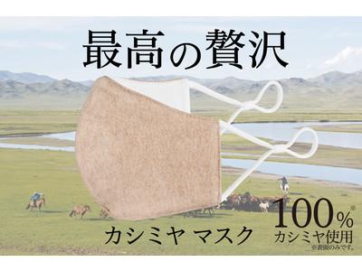 衝撃走る!最高の贅沢、カシミヤ素材をたっぷり使った高級贅沢マスクが日本初登場!