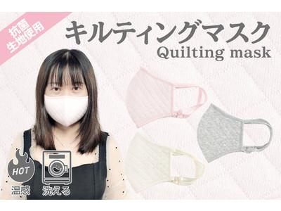 第3波を快適に乗り切るために!鼻や口に張り付く。息苦しい。といった、マスクのお悩みを解決。快適秋冬マスク「キルティングマスク」を緊急発売。