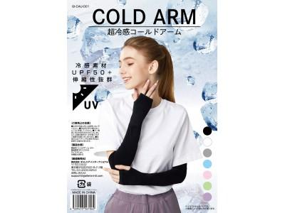 【腕の日焼け対策に効果抜群!】外出時の味方「超冷感コールドアーム」販売開始!