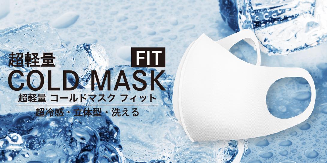 【着け心地100点!!】超軽量「COLD MASK FIT」&「COLD MASK FIT PLUS」超冷感・立体型・洗えるマスクの決定版!!