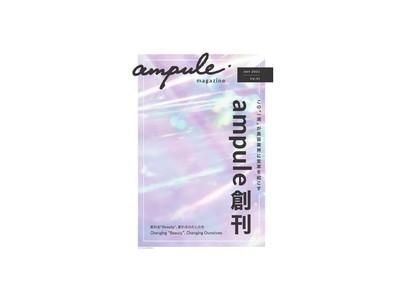 美容特化型イノベーションファーム「ampule」、美容業界の課題や変革と向き合うフリーマガジン「ampule magazine」を創刊