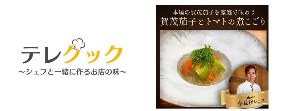 オンライン料理教室「テレクック」6月6日(土)より受講者へ事前食材配送サービスを開始