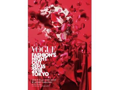 VOGUE FASHION'S NIGHT OUT 2018 開業40周年のラフォーレ原宿と開始から10回目を迎えるFNOがコラボ「VOGUE GIRL×LA40RET Festival」を開催