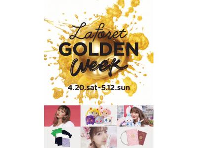 LAFORET GOLDEN WEEK 館内約 70 店舗で限定イベントや期間中だけのスペシャル企画を多数開催!