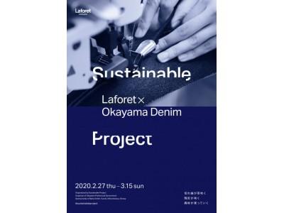 ラフォーレ原宿にて岡山デニムとコラボしたサステイナブル企画「Sustainable Project Laforet × Okayama Denim」を開催