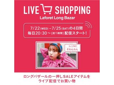 大人気YouTuberそわんわんがMCとして登場! 館内約40店舗のセールアイテム約200点をライブ販売する「LIVE SHOPPING ~Laforet Long Bazar~」