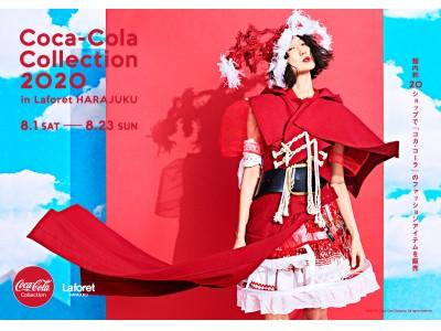 ラフォーレ原宿と「コカ・コーラ」のコラボレーション企画 Coca-Cola Collection 2020 in Laforet HARAJUKU