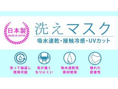 婦人服企画製造販売のアパレルアイUVカット『洗えマスク』反響大きく、「接触冷感」「吸水速乾」「UVカット」の夏用素材マスクの追加販売決定!