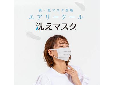累計30万枚の『洗えマスク(R)』販売のアパレルアイ、昨夏大ヒットの日本製夏用布マスクをさらに軽量化した新型夏用洗えマスク『エアリークール』を限定枚数で販売開始