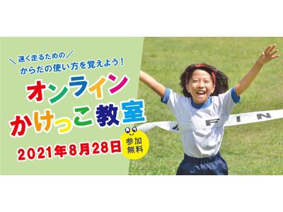 【好評につき再開講】小学生のためのオンラインかけっこ教室|8/28(土)10:00~無料開催